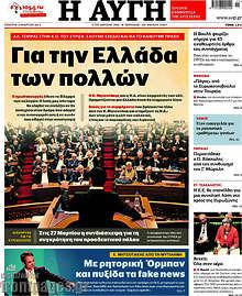 Αυγή - Για την Ελλάδα των πολλών