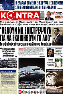 "Kontra News - ""Θέλουν να επιστρέψουν για να εκδικηθούν το λαό"""