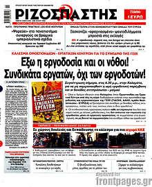 Ριζοσπάστης - Έξω η εργοδοσία και οι νόθοι! Συνδικάτα εργατών, όχι των εργοδοτών!