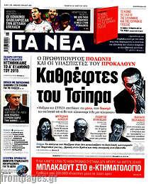 Τα Νέα - Καθρέφτες του Τσίπρα