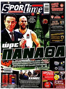 Εφημερίδα SporTime