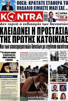 Kontra News - Κλειδώνει η προστασία της πρώτης κατοικίας
