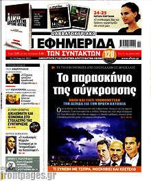 Η εφημερίδα των συντακτών - Το παρασκήνιο της σύγκρουσης