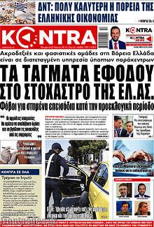 Kontra News - Τα τάγματα εφόδου στο στόχαστρο της ΕΛ.ΑΣ.