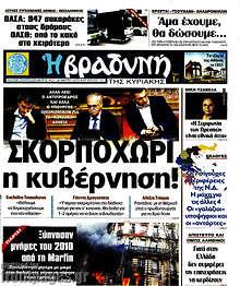 Βραδυνή - Σκορπιοχώρι η κυβέρνηση!