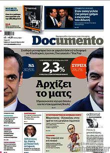 Documento - Αρχίζει το ματς