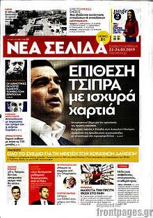 Νέα Σελίδα - Επίθεση Τσίπρα με ισχυρά χαρτιά