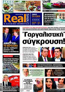 """Real News - """"Γαργαλιστική"""" σύγκρουση!"""
