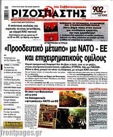 """Ριζοσπάστης - """"Προοδευτικό μέτωπο"""" με ΝΑΤΟ-ΕΕ και επιχειρηματικούς ομίλους"""