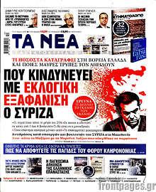 Τα Νέα - Που κινδυνεύει με εκλογική εξαφάνιση ο ΣΥΡΙΖΑ