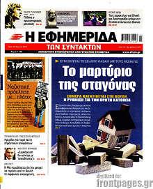 Η εφημερίδα των συντακτών - Τα μαρτύριο της σταγόνας