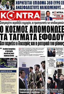 Kontra News - Ο κόσμος απομόνωσε τα τάγματα εφόδου