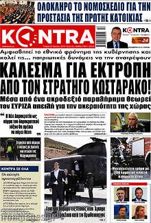 Kontra News - Κάλεσμα για εκτροπή από τον στρατηγό Κωσταράκο!