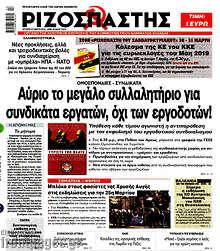 Ριζοσπάστης - Αύριο το μεγάλο συλλαλητήριο για  συνδικάτα εργατών, όχι των εργοδοτών