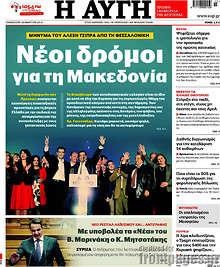 Αυγή - Νέοι δρόμοι για τη Μακεδονία