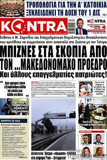Kontra News - Μπίζνες στα Σκόπια από τον ...Μακεδονομάχο πρόεδρο