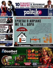 Εφημερίδα Politik Press