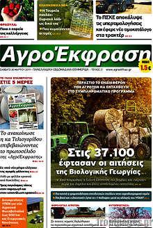 Εφημερίδα Αγροέκφραση