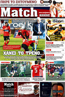 Εφημερίδα Match Αχαΐας