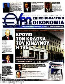 Εφημερίδα Ευρωοικονομία