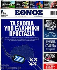 Έθνος - Τα Σκόπια υπό ελληνική προστασία