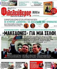 """Φιλελεύθερος - """"Μακεδόνες"""" για μια σέλφι"""