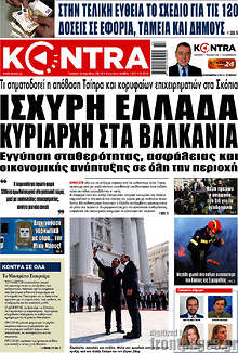 Kontra News - Ισχυρή Ελλάδα κυρίαρχη στα Βαλκάνια