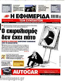 Η εφημερίδα των συντακτών - Ο εκφυλισμός δεν έχει πάτο