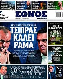 Έθνος - Τσίπρας καλεί Ράμα