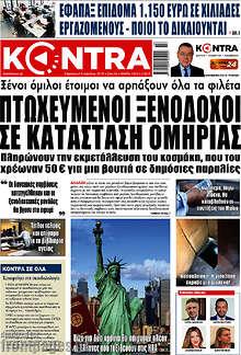 Kontra News - Πτωχευμένοι ξενοδόχοι σε κατάσταση ομηρίας