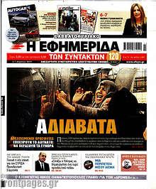 Η εφημερίδα των συντακτών - Α-ΔΙΑΒΑΤΑ