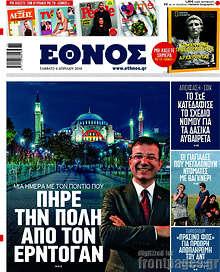 Έθνος - Πήρε την πόλη από τον Ερντογάν