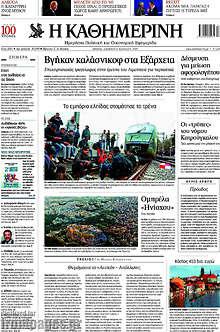 Η Καθημερινή - Βγήκαν καλάσνικοφ στα Εξάρχεια