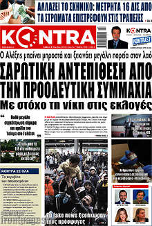 Kontra News - Σαρωτική αντεπίθεση από την προοδευτική συμμαχία