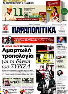 Παραπολιτικά - Αμαρτωλή τροπολογία για τα δάνεια του ΣΥΡΙΖΑ