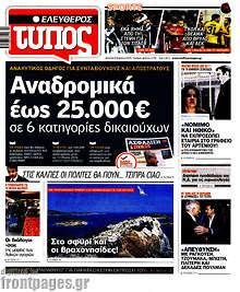 Ελεύθερος Τύπος - Αναδρομικά έως 25.000€ σε 6 κατηγορίες δικαιούχων