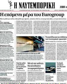 Η Ναυτεμπορική - Η επόμενη μέρα του Eurogroup