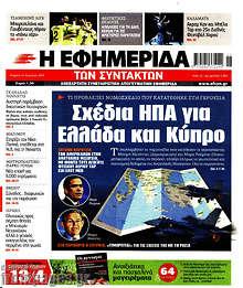 Η εφημερίδα των συντακτών - Σχέδια ΗΠΑ για Ελλάδα και Κύπρο
