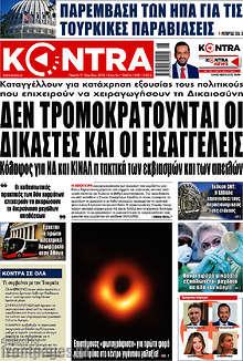 Kontra News - Δεν τρομοκρατούνται οι δικαστές και οι εισαγγελείς