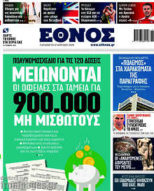Έθνος - Μειώνονται οι οφειλές στα ταμεία για 900.000 μισθωτούς
