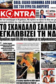 Kontra News - Το σκάνδαλο Σαλμά εγκλωβίζει τη ΝΔ