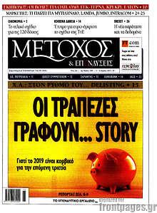 Εφημερίδα Μέτοχος