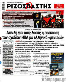 """Ριζοσπάστης - Απειλη για τους λαούς η επέκταση των σχεδίων ΗΠΑ με ελληνικό """"μεντεσέ"""""""