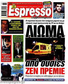 Εφημερίδα Espresso