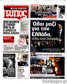 Ελεύθερος Τύπος - Όλοι μαζί για την Ελλάδα, τέλος στον διχασμό