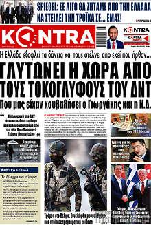 Kontra News - Γλυτώνει η χώρα από τους τοκογλύφους του ΔΝΤ