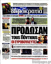 Δημοκρατία - Πρόδωσαν του Πόντιους οι ευρωβουλευτές