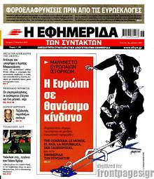 Η εφημερίδα των συντακτών - Η Ευρώπη σε θανάσιμο κίνδυνο