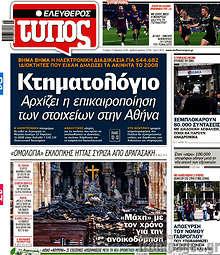 Ελεύθερος Τύπος - Κτηματολόγιο: Αρχίζει η επικαιροποίηση των στοιχείων στην Αθήνα