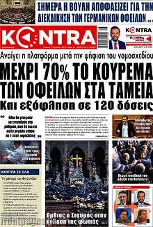 Kontra News - Μέχρι 70% το κούρεμα των οφειλών στα ταμεία